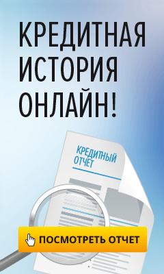 Ипотека банки москвы низкие проценты