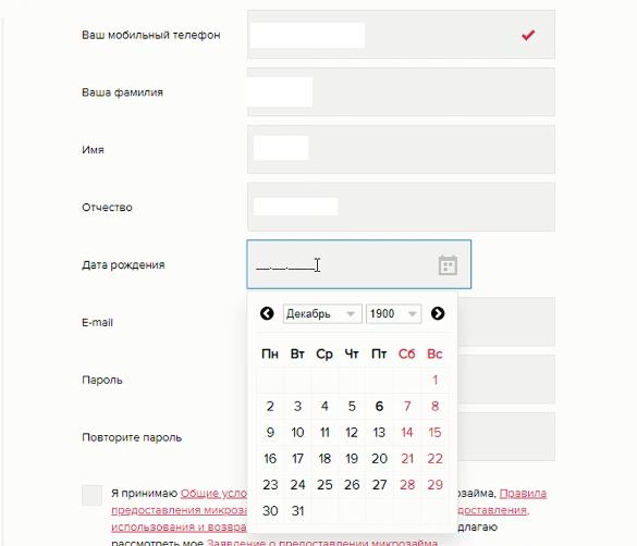 Как оформить заявку на заем в компании Joymoney?