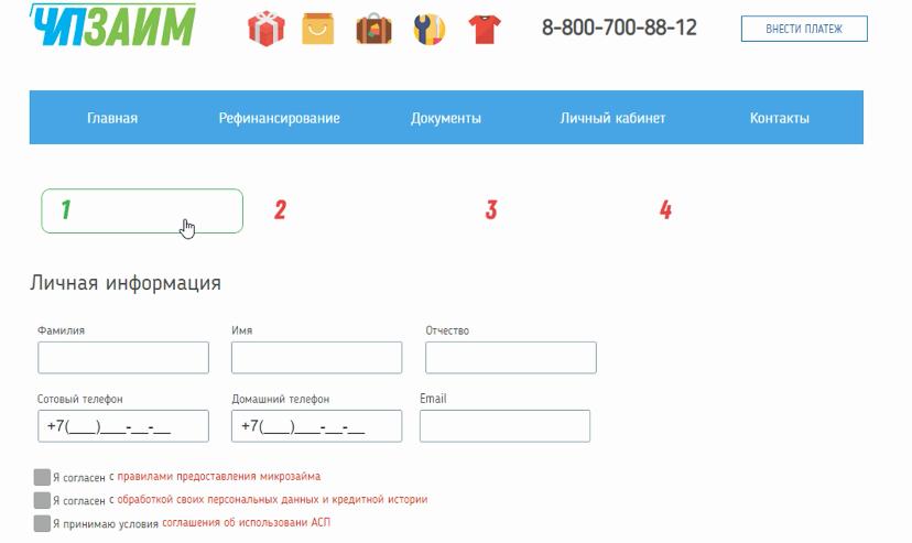 Как оформить заявку на заем через сервис «Чипзайм»?
