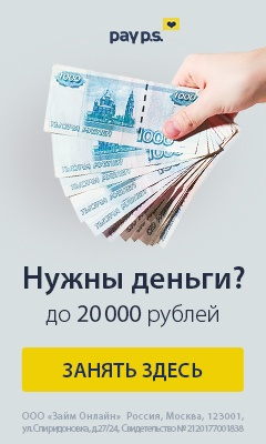 возрождение банк оплатить кредит онлайн