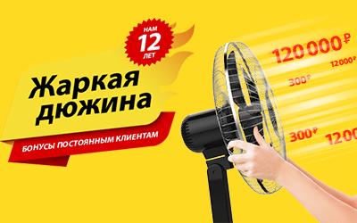 Компания «Быстроденьги» подарит заемщику 120 тыс. рублей