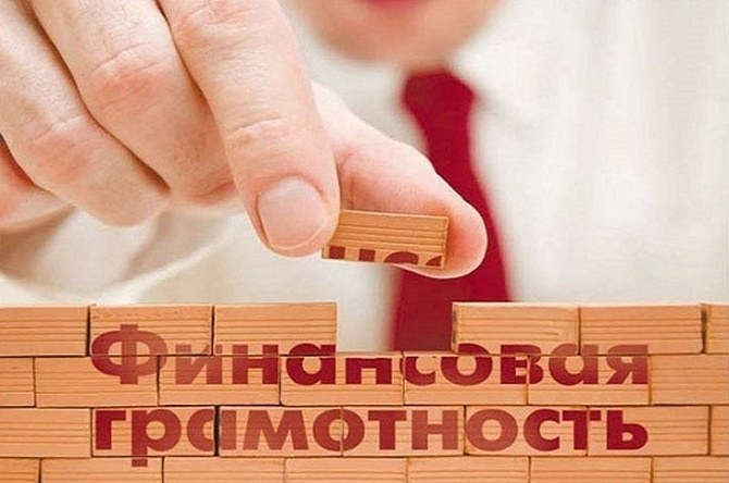 Кто считается финансово грамотным в стране?