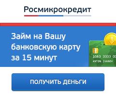 Росмикрокредит онлайн заявка на карту