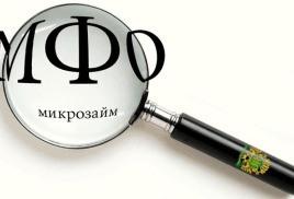 Нелегальные МФО отрезали от сайтов