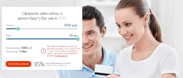 Как оформить онлайн-заявку в компании «Турбозайм»?