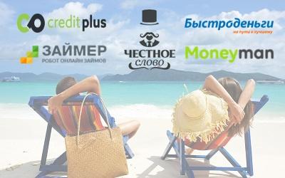 5 летних спецпредложений для заемщиков МФО
