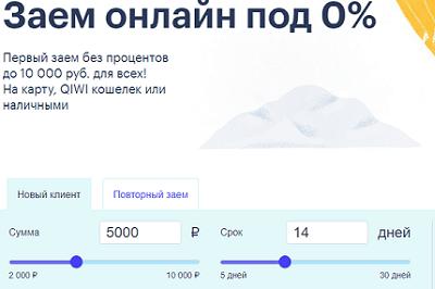 оформить займ под 0 процентов на карту уральский банк реконструкции онлайн