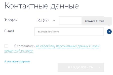 Как получить заем в SmartCredit.ru?