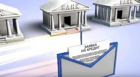 Можно ли обращаться за кредитом в несколько банков сразу?
