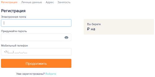 Как оформить заявку на портале Ezaem.ru?