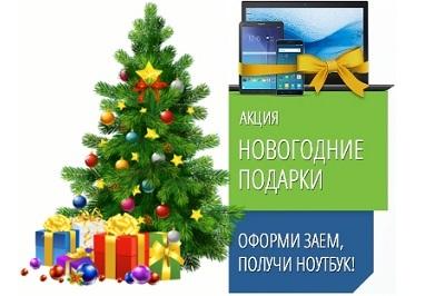 Компания «МигКредит» запустила новогоднюю акцию для новых клиентов