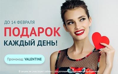 Заемщикам предложат бонусные рубли к 14 февраля