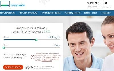 Компания «Турбозайм» рассказала о росте кредитного портфеля
