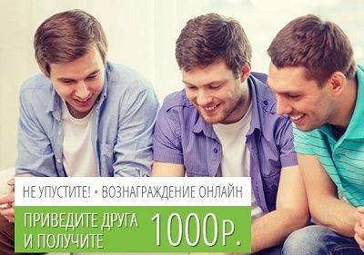 Компания «МигКредит» заплатит за друзей