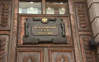 Дмитрий Самигуллин: Верховный суд исправил очевидную ошибку нижестоящих судов
